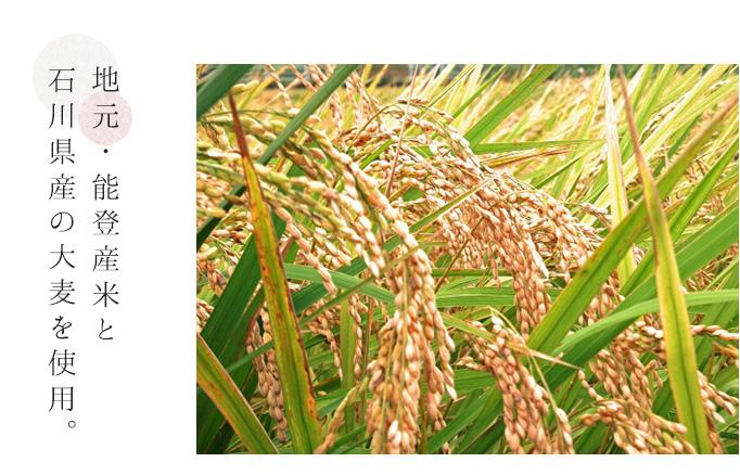 地元・能登産米と石川県産の大麦を使用。