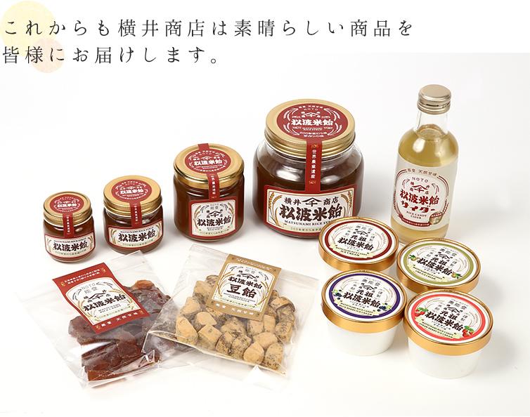 これからも横井商店は素晴らしい商品を皆様にお届けします。